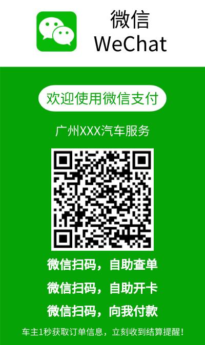 【新功能发布】客户自助扫码开卡,你们还在等客户上门?-掌上车店-新闻资讯