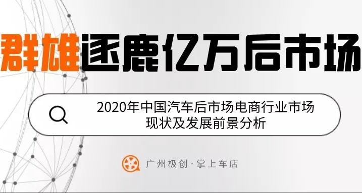 2020年中国汽车后市场电商行业市场现状及发展前景分析