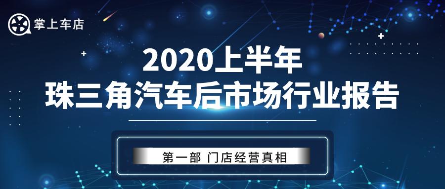 2020上半年珠三角汽车后市场行业报告之一丨门店经营分析