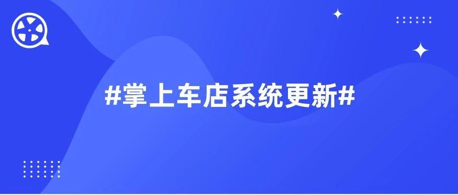 【2021.1.27更新公告】掌上车店系统近期更新