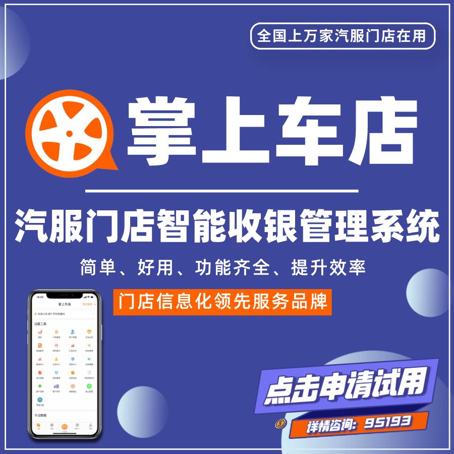 通联客户专享,汽服门店管理系统试用福利,7天体验免费送!