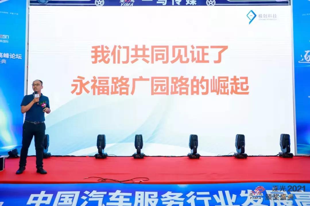 掌上车店CEO亮相中国汽车服务行业发展高峰论坛|论汽服数智化趋势,修配一体化的时代即将到来