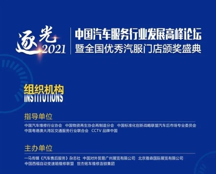 中国汽车服务行业发展高峰论坛|掌上车店与您分享数智化趋势行业